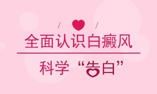 武汉白癜风的护理措施都有哪些