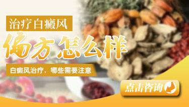 武汉中医偏方治疗白癜风有效果吗?