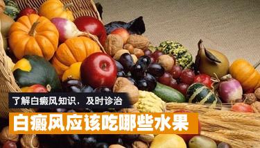 白癜风患者饮食应注意什么?