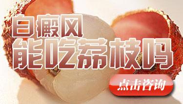 武汉白癜风患者不适合吃什么水果?