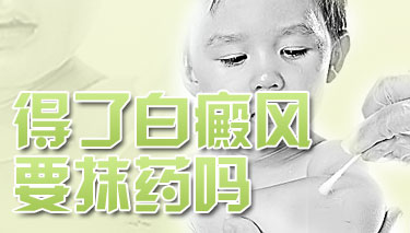 武汉饮食可以预防白癜风吗?