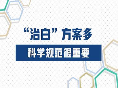 武汉怎样科学治疗白癜风