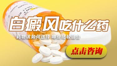 武汉初期白癜风应该怎么治疗?