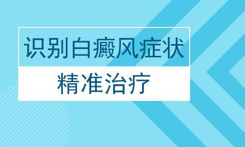 武汉白癜风的症状有哪些特点
