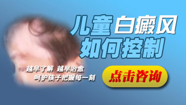 武汉儿童白癜风一般如何诊断?