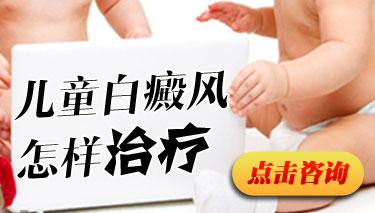 武汉儿童白癜风怎么治疗比较好?