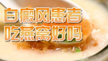 武汉青少年白癜风饮食需要注意什么?