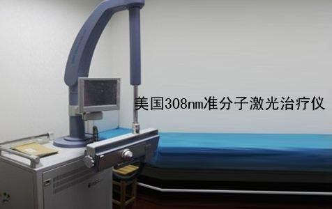 308nm准分子激光皮肤治疗系统