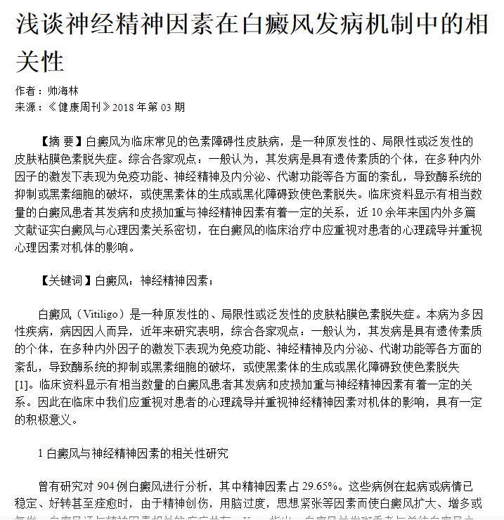 潜心专研―武汉环亚专家帅海林论文登上《健康周刊》